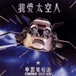 我愛太空人 2001 中國娃娃