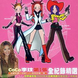 第1张全纪录精选 2000 CoCo Lee