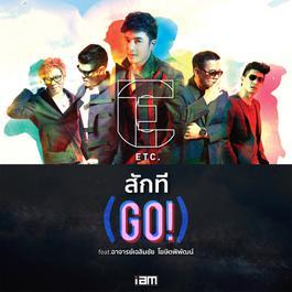 ฟังเพลงอัลบั้ม Sak Tee (Go!)