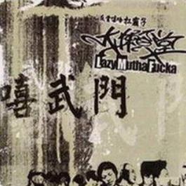 嘻武門 2002 LMF大懶堂