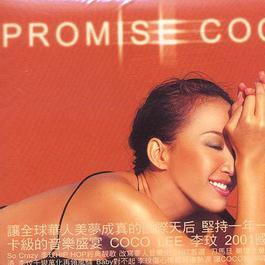 Promise 2001 李玟