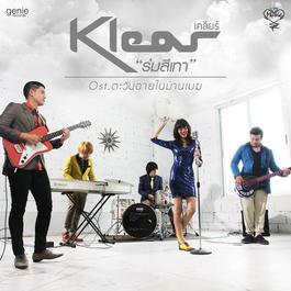 อัลบั้ม KLEAR (New Single)