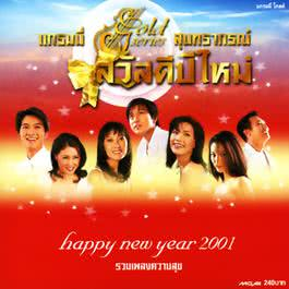 อัลบั้ม สุนทราภรณ์ สวัสดีปีใหม่