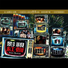 影視紅聲 2005 Various Chinese Artists