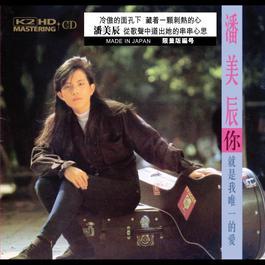 Ni Jiu Shi Wo Wei Yi De Ai 2013 Charming Eagle (潘美辰)
