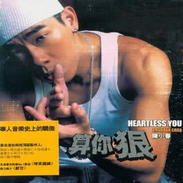 Heartless You 2003 Jordan Chan