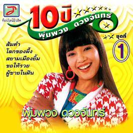 ฟังเพลงอัลบั้ม 10 ปี พุ่มพวง ดวงจันทร์ ชุด, Vol. 1