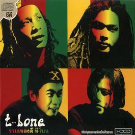 เพลง T-Bone