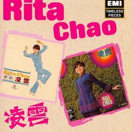 Rita Chao 2003 凌云