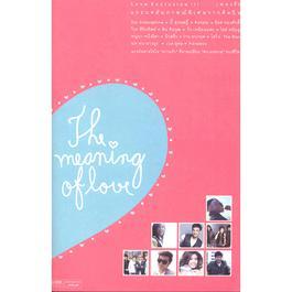 อัลบั้ม The Meaning of Love