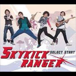 เพลง Skykick Ranger