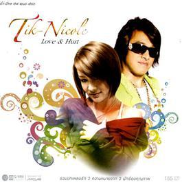 ฟังเพลงอัลบั้ม Tik-Nicole Love & Hurt