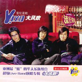 大风吹 2002 Y.I.Y.O