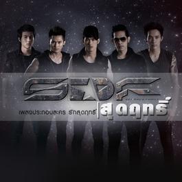 ฟังเพลงอัลบั้ม S.D.F (New Single 2013)