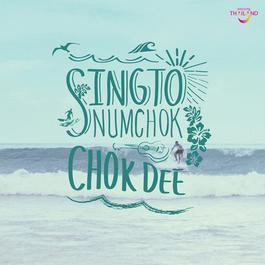ฟังเพลงอัลบั้ม Chok Dee