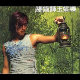 玉蝴蝶 2004 Nicholas Tse