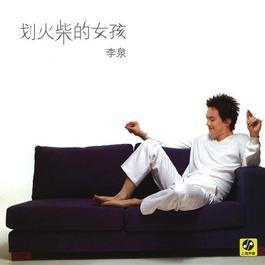 划火柴的女孩 2006 Li Quan