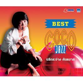 ฟังเพลงอัลบั้ม Best Coco Jazz