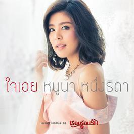 ฟังเพลงอัลบั้ม ใจเอย - Single