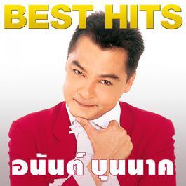 ฟังเพลงอัลบั้ม Best Hits-อนันต์ บุนนาค