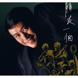 Peng You Yi Ge (Capital Artists 40th Anniversary Reissue Series) 2012 Roman Tam