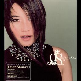 Dear Shunza 2002 順子