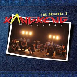 ฟังเพลงอัลบั้ม กางเกง The Original 2