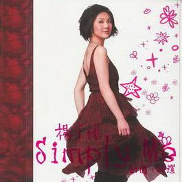 Simply Me(新歌+精选) 2007 Miriam Yeung