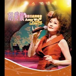 Hu Mei Yi Mo Deng Ming Qu Yan Chang Hui 2005 Wu Mei Yee