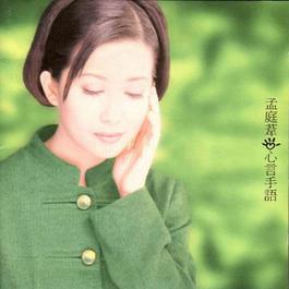 心言手语 1996 Meng Tingwei