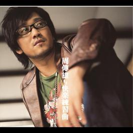 快樂練習曲 2006 周传雄