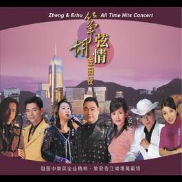 箏胡弦情金曲夜演唱會 2004 羣星