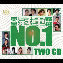 英皇冠軍精選 (Vol.1)