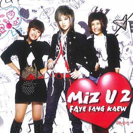 อัลบั้ม MIZ U 2
