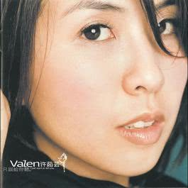 Chih Shuo Ke Ni Ting 2001 Valen Hsu