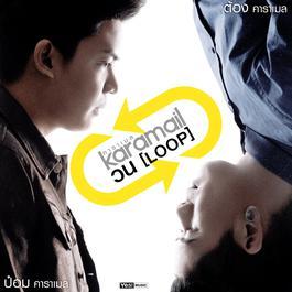 ฟังเพลงอัลบั้ม วน (Loop) - Single