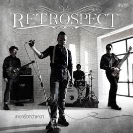 เพลง Retrospect
