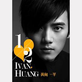 Yi Ban 2013 黄阅