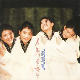 自然喜欢你 1996 Tarcy Su (苏慧伦)