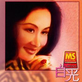 Denon Mastersonic - Bai Kwong 1998 白光