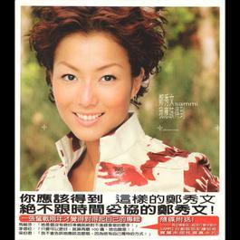 I Deserved 2012 Sammi Cheng