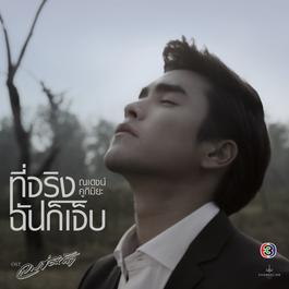 ฟังเพลงอัลบั้ม เพลงประกอบละคร ลมซ่อนรักจ-Ost. Lom Son Rak