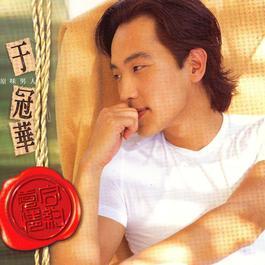 Ai Ching Ho Yueh 1997 Yu Guanhua