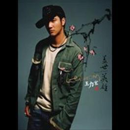 Heroes Of Earth 2005 Lee Hom