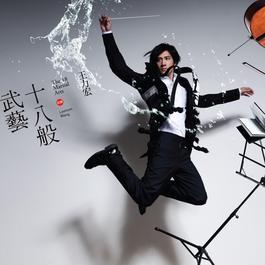 The 18 Martial Arts 2010 Lee Hom