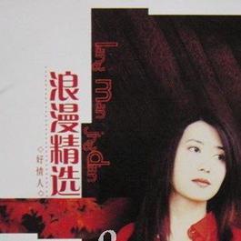 浪漫精选 2001 孟庭苇