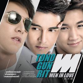 ฟังเพลงอัลบั้ม MEN IN LOVE