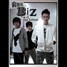 為愛高歌 2007 俞思遠 & BIZ樂團