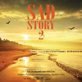 อัลบั้ม SAD STORY 2