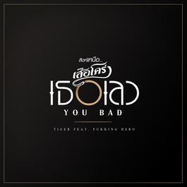 ฟังเพลงอัลบั้ม You Bad (feat. Fukking Hero)